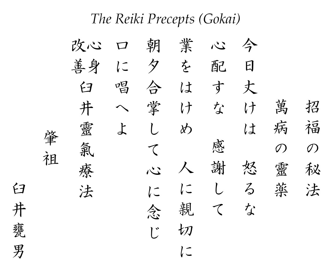 the reiki precepts (gokai)
